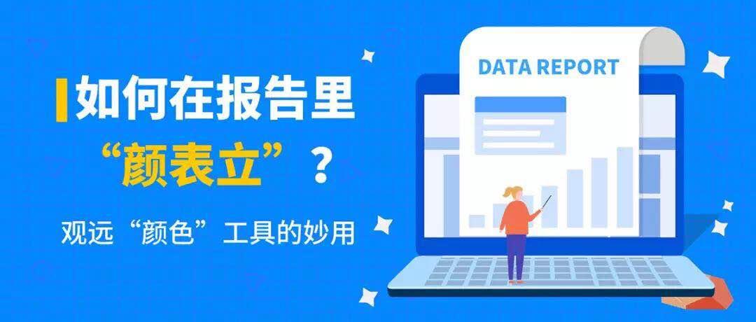 观远数据数据分析智能BI工具